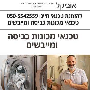 אוביקל טכנאי מכונות כביסה בראשון לציון